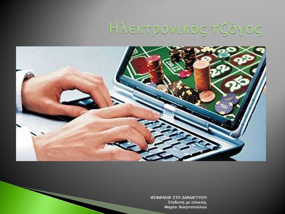 Ηλεκτρονικός τζόγος @ΣΦ@ΛΕΙ@ ΣΤΟ ΔΙ@ΔΙΚΤΥΟ!!. Σύνδεση με σύνεση.
