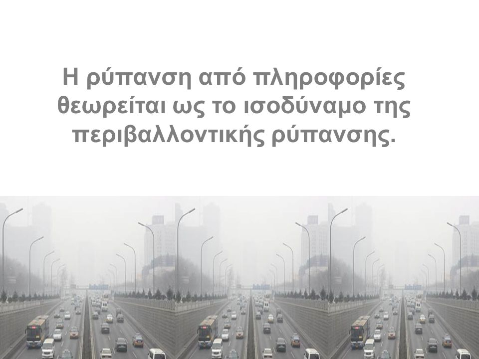Η ρύπανση από πληροφορίες θεωρείται ως το ισοδύναμο της περιβαλλοντικής ρύπανσης.