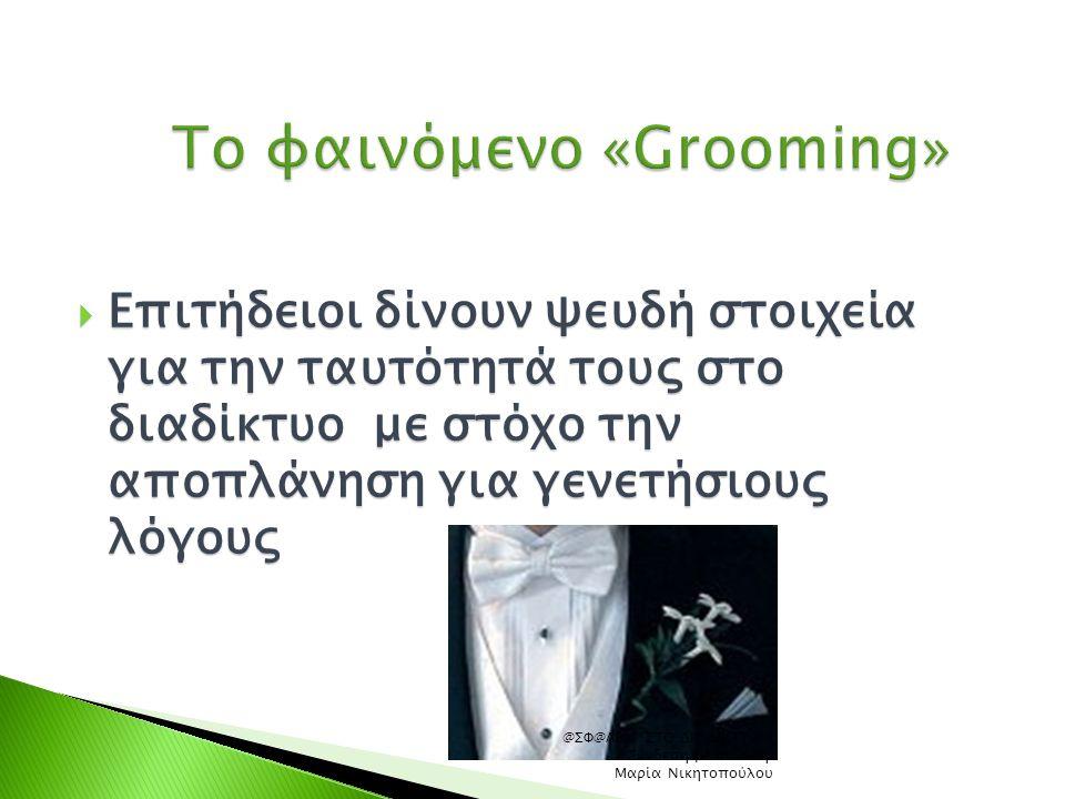 Το φαινόμενο «Grooming»