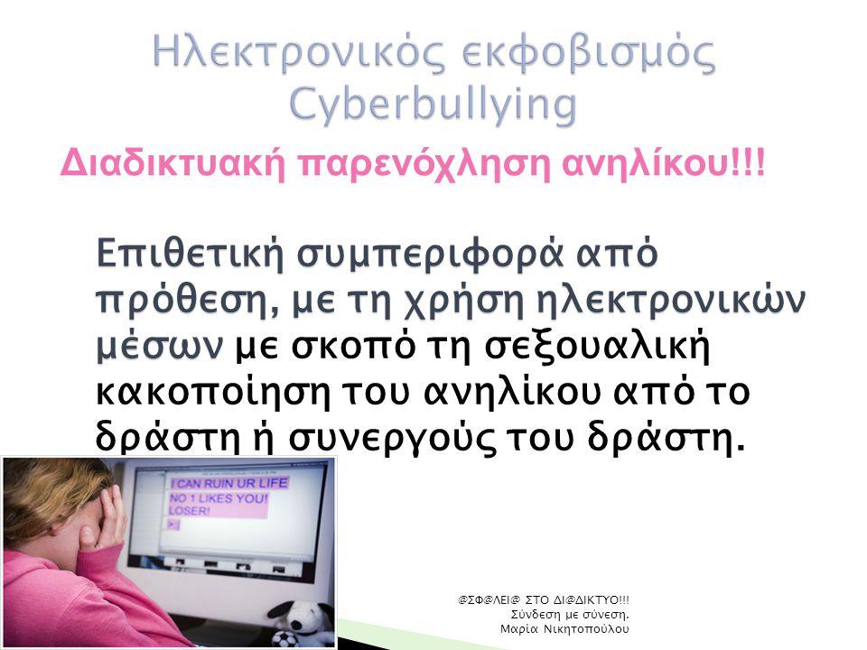 Ηλεκτρονικός εκφοβισμός Cyberbullying