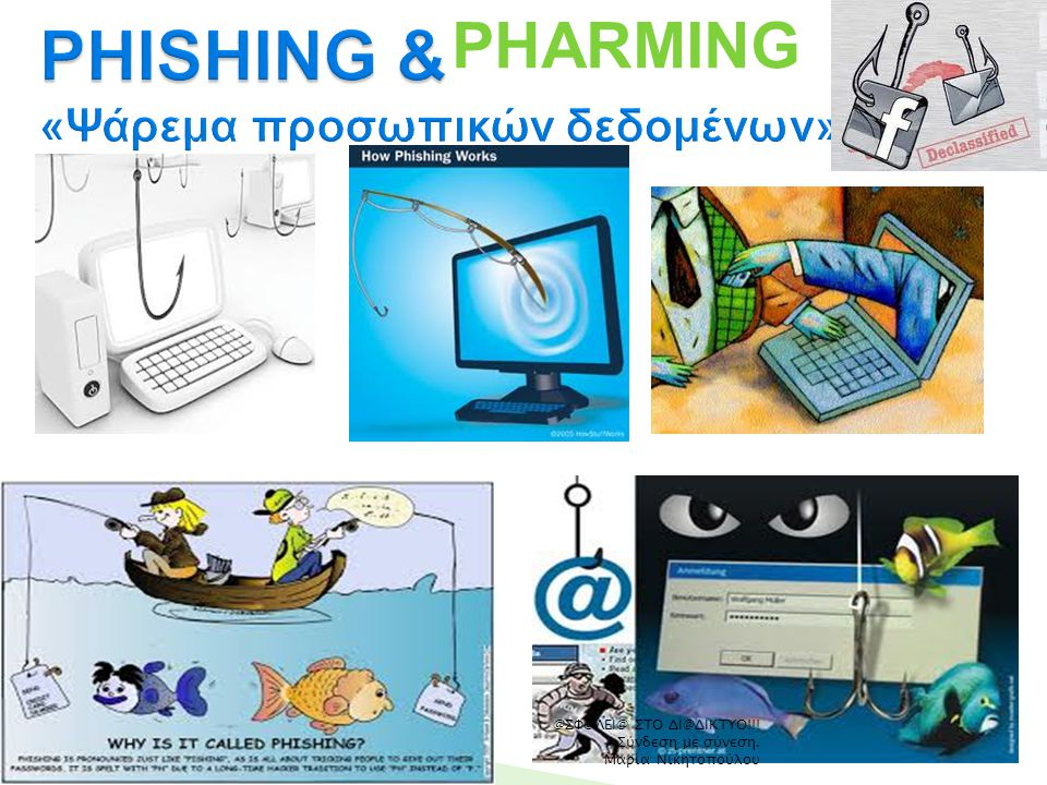 PHISHING & «Ψάρεμα προσωπικών δεδομένων»