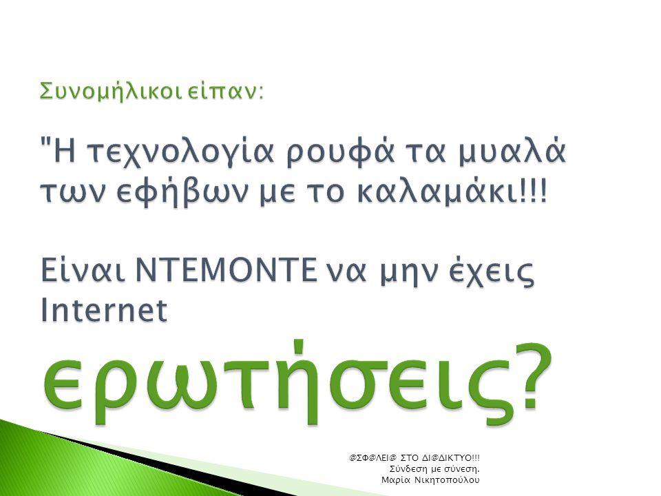 Συνομήλικοι είπαν: Η τεχνολογία ρουφά τα μυαλά των εφήβων με το καλαμάκι!!! Είναι ΝΤΕΜOΝΤΕ να μην έχεις Internet ερωτήσεις