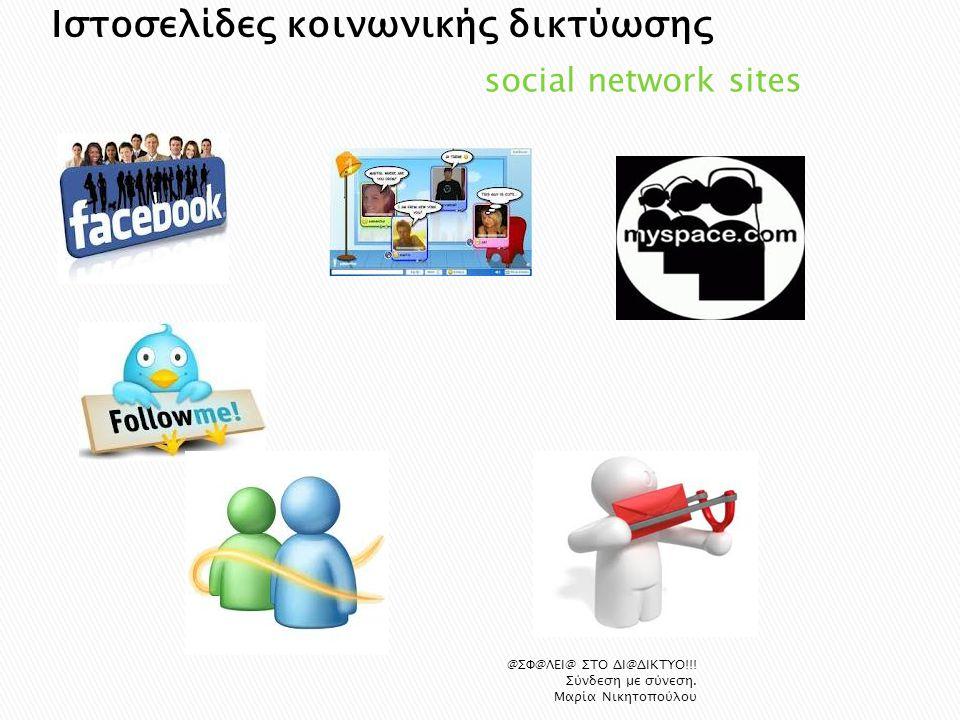 Iστοσελίδες κοινωνικής δικτύωσης