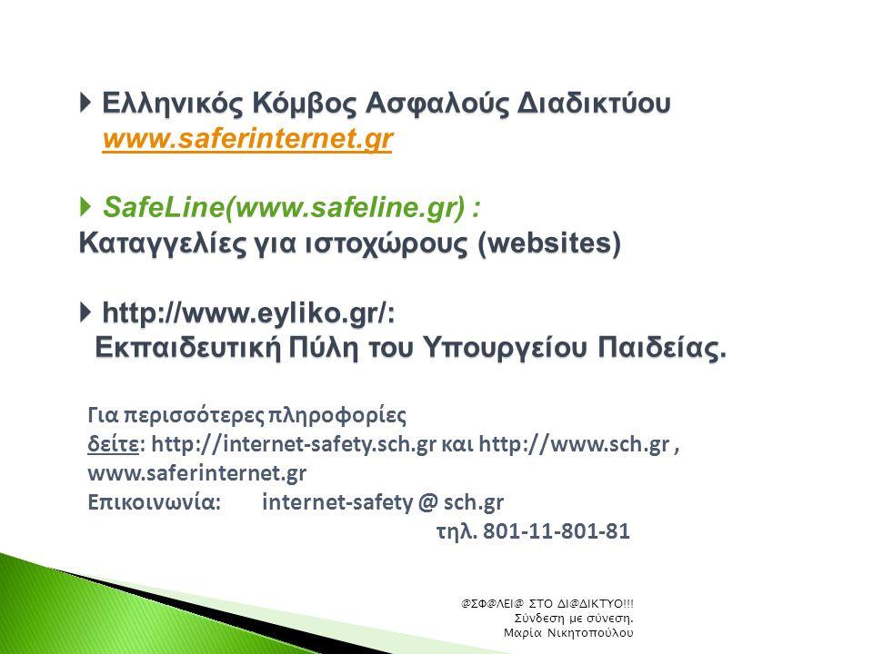 Ελληνικός Κόμβος Ασφαλούς Διαδικτύου www.saferinternet.gr
