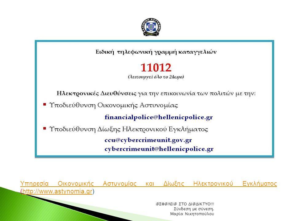 Υπηρεσία Οικονομικής Αστυνομίας και Δίωξης Ηλεκτρονικού Εγκλήματος (http://www.astynomia.gr)
