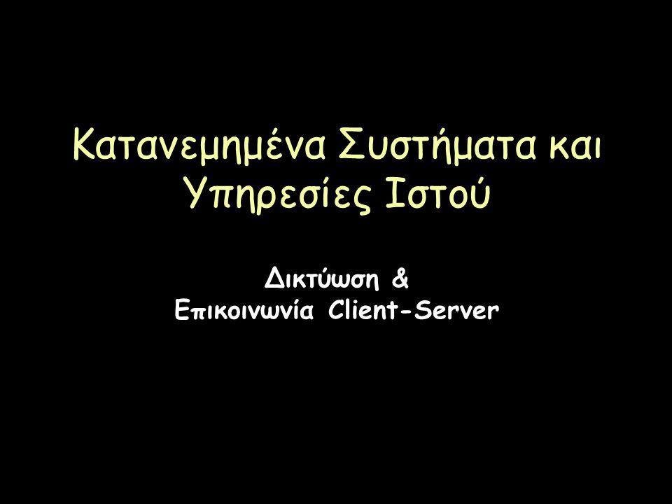 Κατανεμημένα Συστήματα και Υπηρεσίες Ιστού