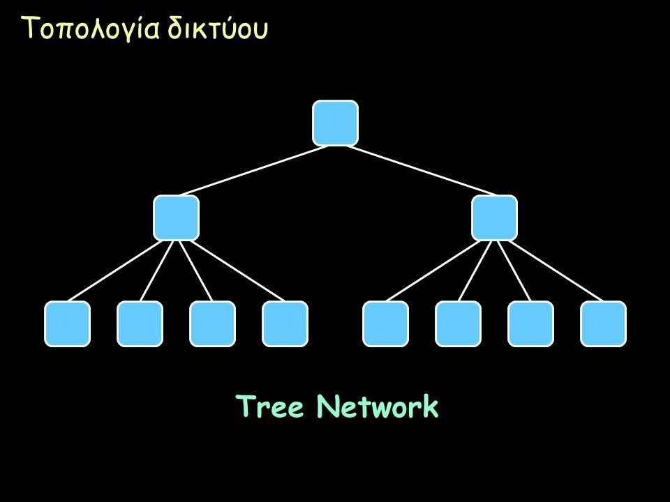Τοπολογία δικτύου Tree Network
