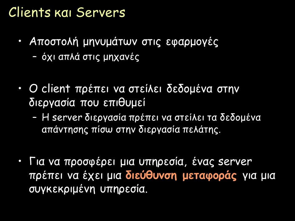 Clients και Servers Αποστολή μηνυμάτων στις εφαρμογές
