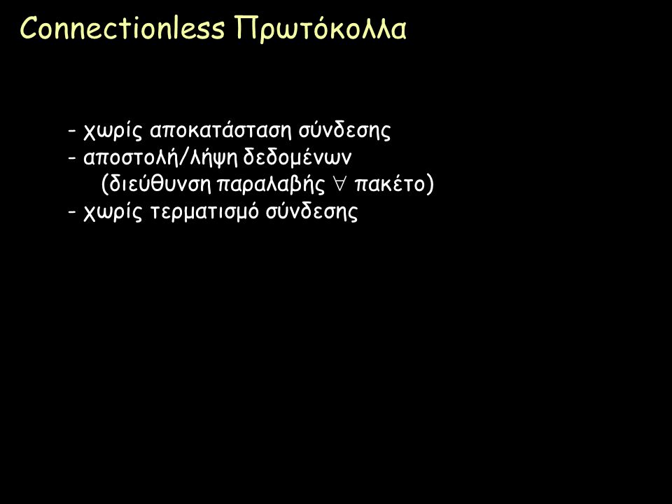 Connectionless Πρωτόκολλα