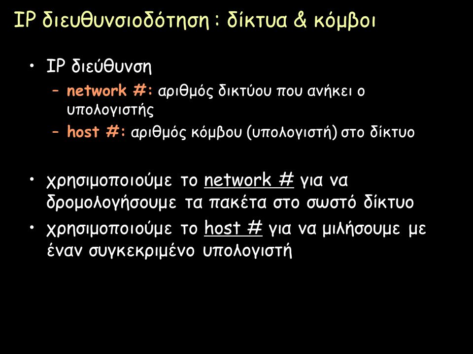 IP διευθυνσιοδότηση : δίκτυα & κόμβοι