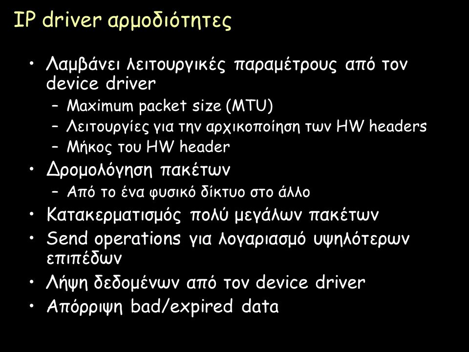 IP driver αρμοδιότητες