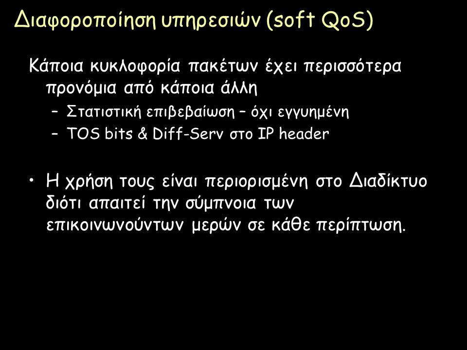 Διαφοροποίηση υπηρεσιών (soft QoS)