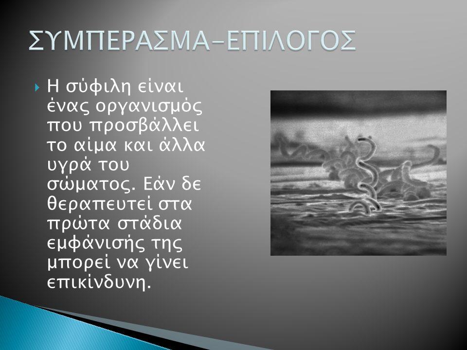 ΣΥΜΠΕΡΑΣΜΑ-ΕΠΙΛΟΓΟΣ