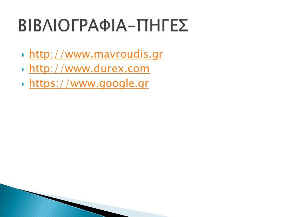 ΒΙΒΛΙΟΓΡΑΦΙΑ-ΠΗΓΕΣ http://www.mavroudis.gr http://www.durex.com