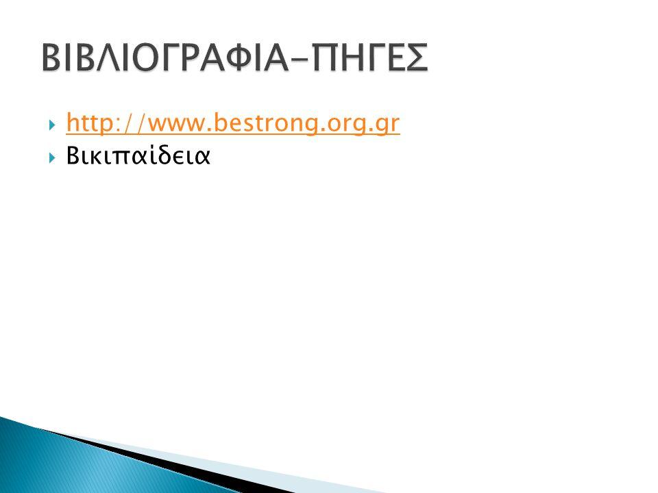 ΒΙΒΛΙΟΓΡΑΦΙΑ-ΠΗΓΕΣ http://www.bestrong.org.gr Βικιπαίδεια