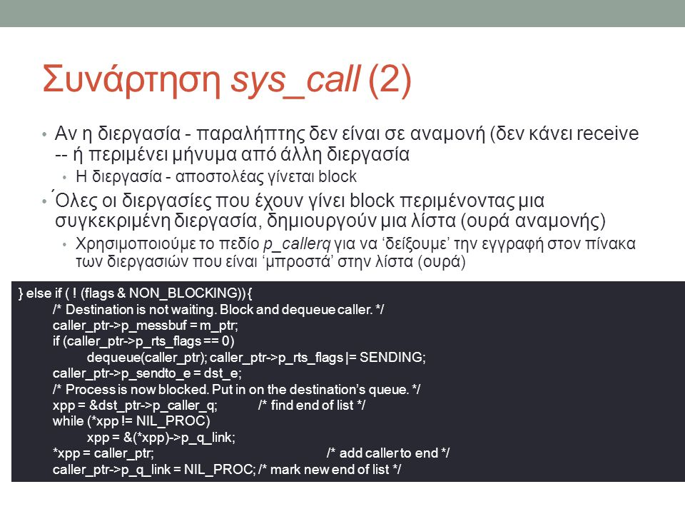 Συνάρτηση sys_call (2)