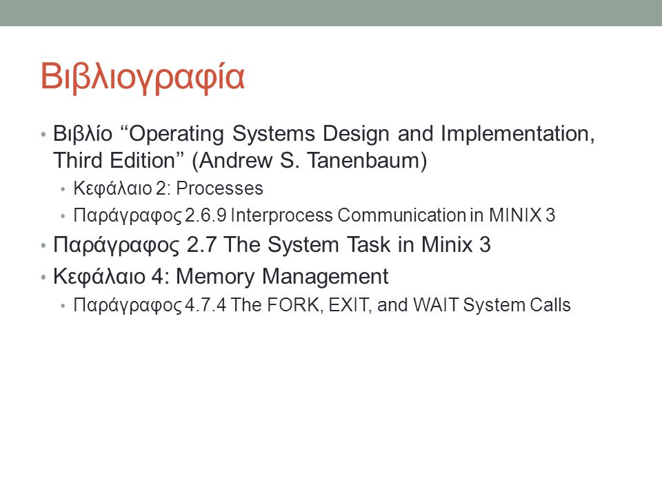 Βιβλιογραφία Βιβλίο ''Operating Systems Design and Implementation, Third Edition'' (Andrew S. Tanenbaum)