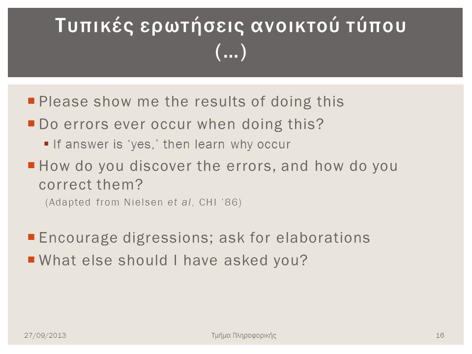 Τυπικές ερωτήσεις ανοικτού τύπου (…)