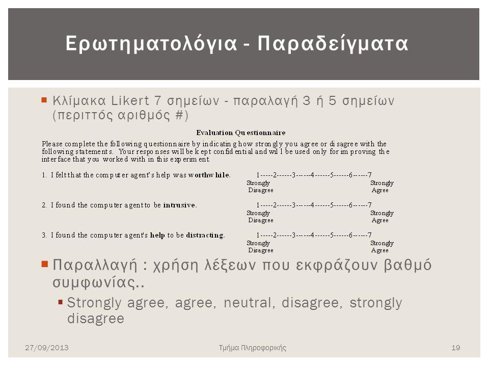 Ερωτηματολόγια - Παραδείγματα