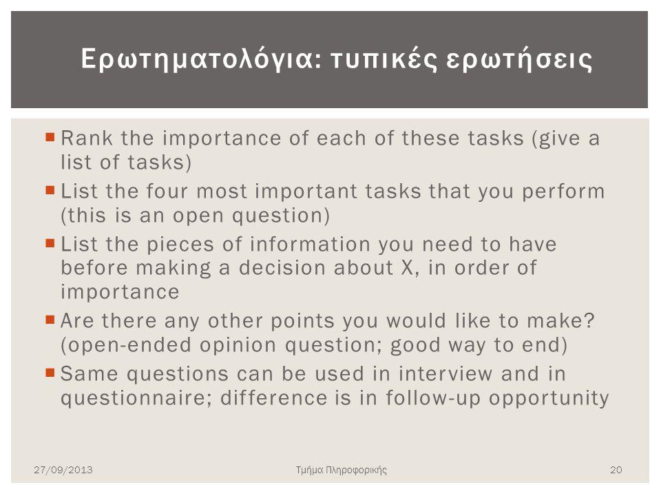 Ερωτηματολόγια: τυπικές ερωτήσεις