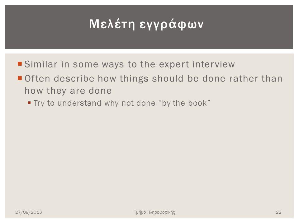Μελέτη εγγράφων Similar in some ways to the expert interview