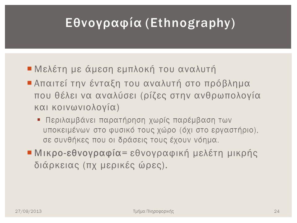 Εθνογραφία (Ethnography)