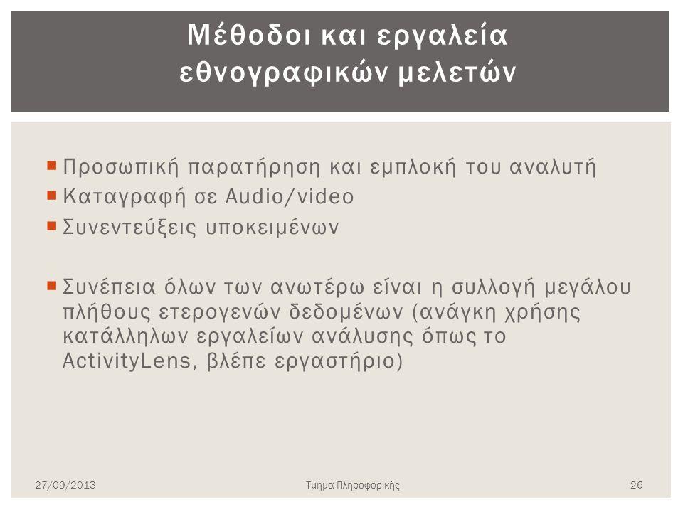 Μέθοδοι και εργαλεία εθνογραφικών μελετών