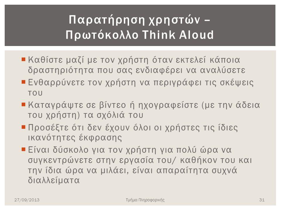 Παρατήρηση χρηστών – Πρωτόκολλο Think Aloud