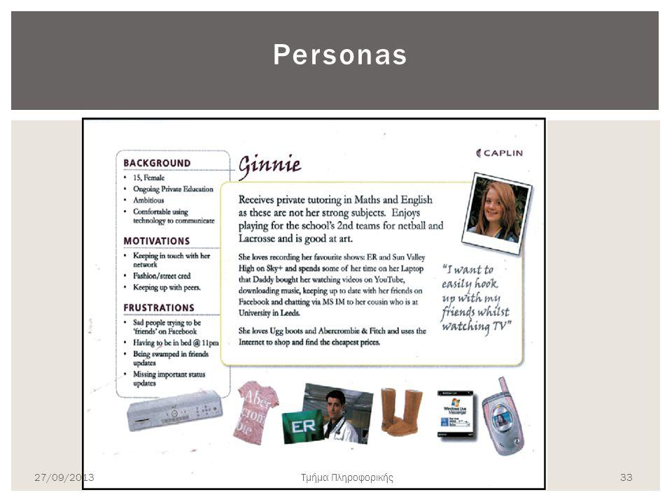 Personas 27/09/2013 Τμήμα Πληροφορικής