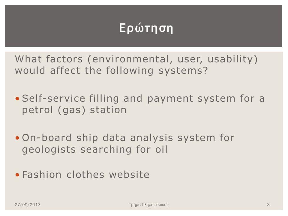Ερώτηση What factors (environmental, user, usability) would affect the following systems