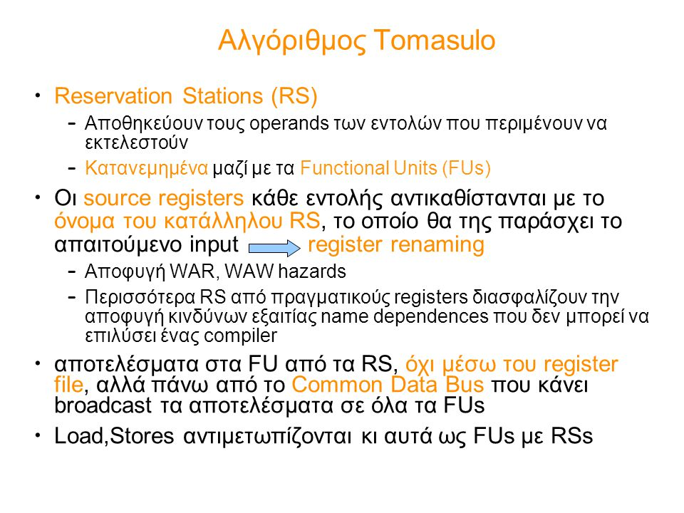 Αλγόριθμος Tomasulo Reservation Stations (RS)