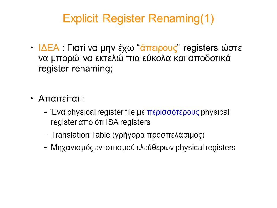 Explicit Register Renaming(1)
