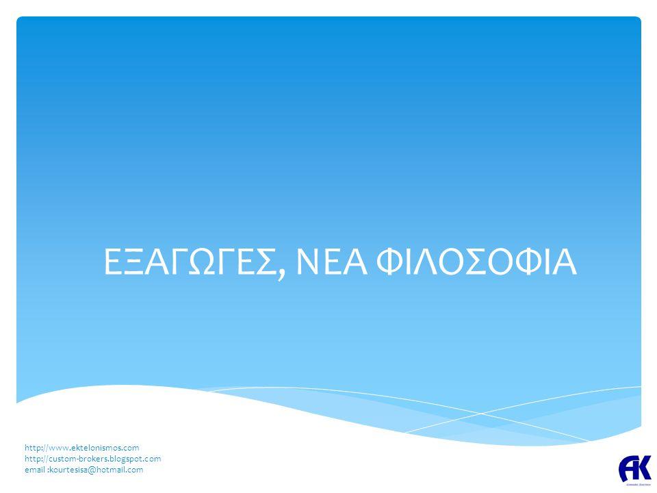 ΕΞΑΓΩΓΕΣ, ΝΕΑ ΦΙΛΟΣΟΦΙΑ