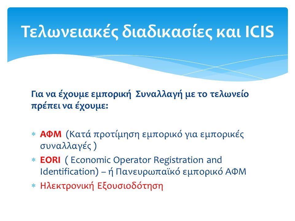 Τελωνειακές διαδικασίες και ICIS