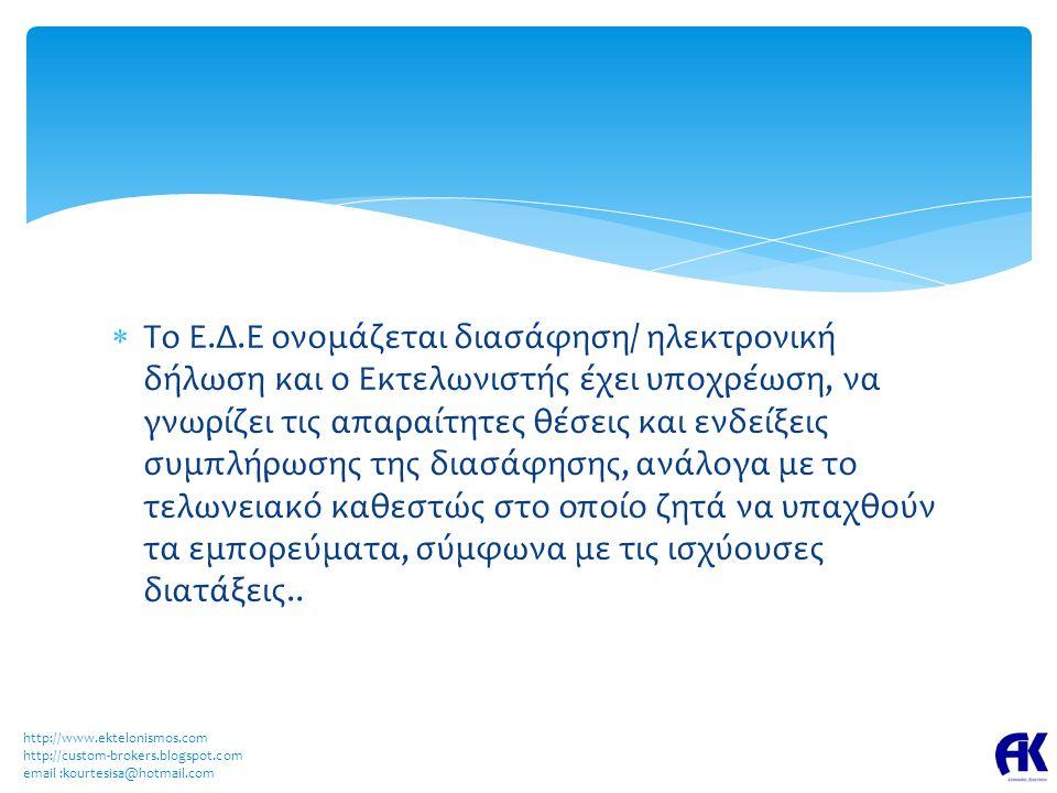Το Ε.Δ.Ε ονομάζεται διασάφηση/ ηλεκτρονική δήλωση και ο Εκτελωνιστής έχει υποχρέωση, να γνωρίζει τις απαραίτητες θέσεις και ενδείξεις συμπλήρωσης της διασάφησης, ανάλογα με το τελωνειακό καθεστώς στο οποίο ζητά να υπαχθούν τα εμπορεύματα, σύμφωνα με τις ισχύουσες διατάξεις..