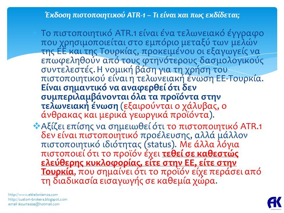 Έκδοση πιστοποιητικού ATR-1 – Τι είναι και πως εκδίδεται;