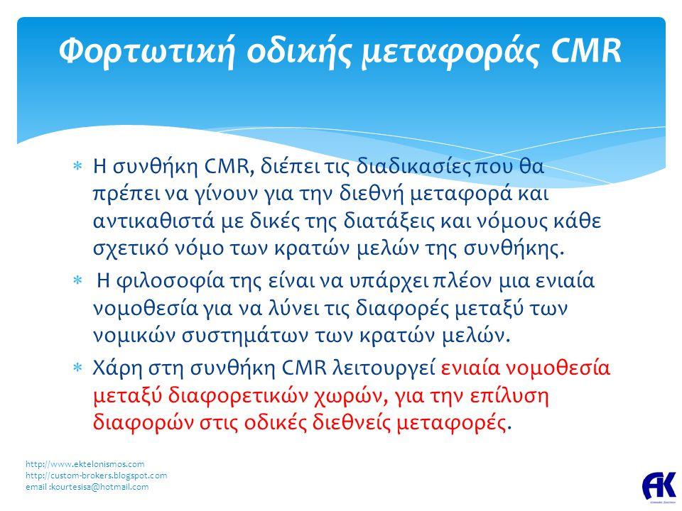 Φορτωτική οδικής μεταφοράς CMR