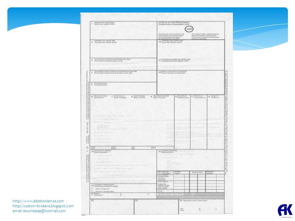 http://www.ektelonismos.com http://custom-brokers.blogspot.com email :kourtesisa@hotmail.com