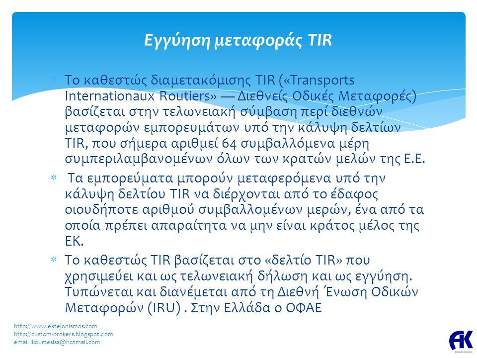 Εγγύηση μεταφοράς TIR