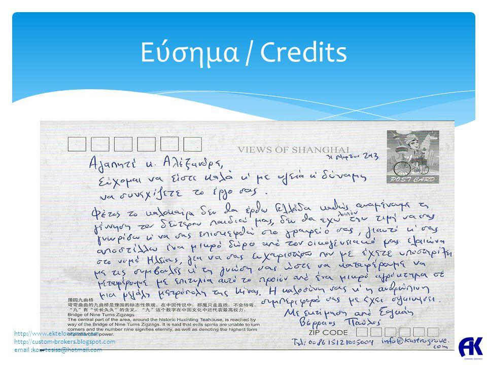 Εύσημα / Credits http://www.ektelonismos.com