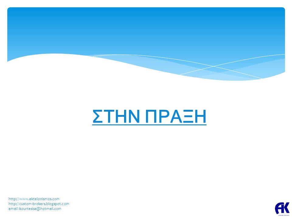 ΣΤΗΝ ΠΡΑΞΗ http://www.ektelonismos.com
