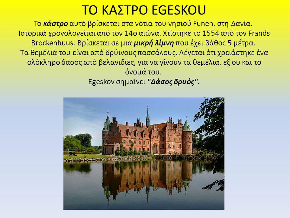 ΤΟ ΚΑΣΤΡΟ EGESKOU Το κάστρο αυτό βρίσκεται στα νότια του νησιού Funen, στη Δανία. Ιστορικά χρονολογείται από τον 14ο αιώνα.
