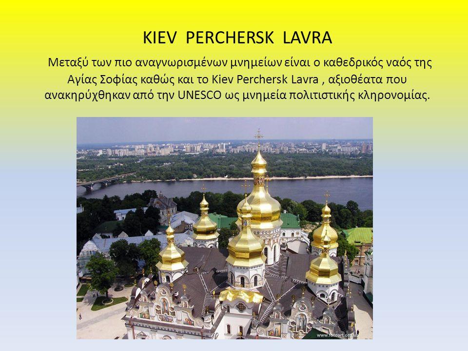 KIEV PERCHERSK LAVRA Μεταξύ των πιο αναγνωρισμένων μνημείων είναι ο καθεδρικός ναός της Αγίας Σοφίας καθώς και το Kiev Perchersk Lavra , αξιοθέατα που ανακηρύχθηκαν από την UNESCO ως μνημεία πολιτιστικής κληρονομίας.