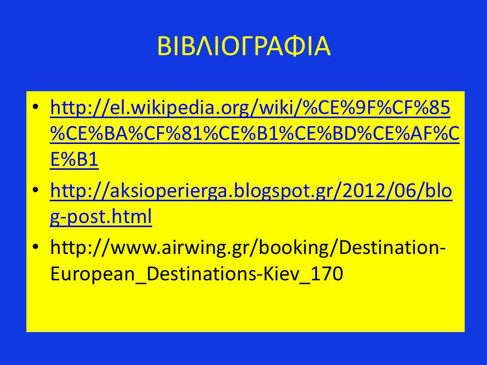 ΒΙΒΛΙΟΓΡΑΦΙΑ http://el.wikipedia.org/wiki/%CE%9F%CF%85%CE%BA%CF%81%CE%B1%CE%BD%CE%AF%CE%B1. http://aksioperierga.blogspot.gr/2012/06/blog-post.html.