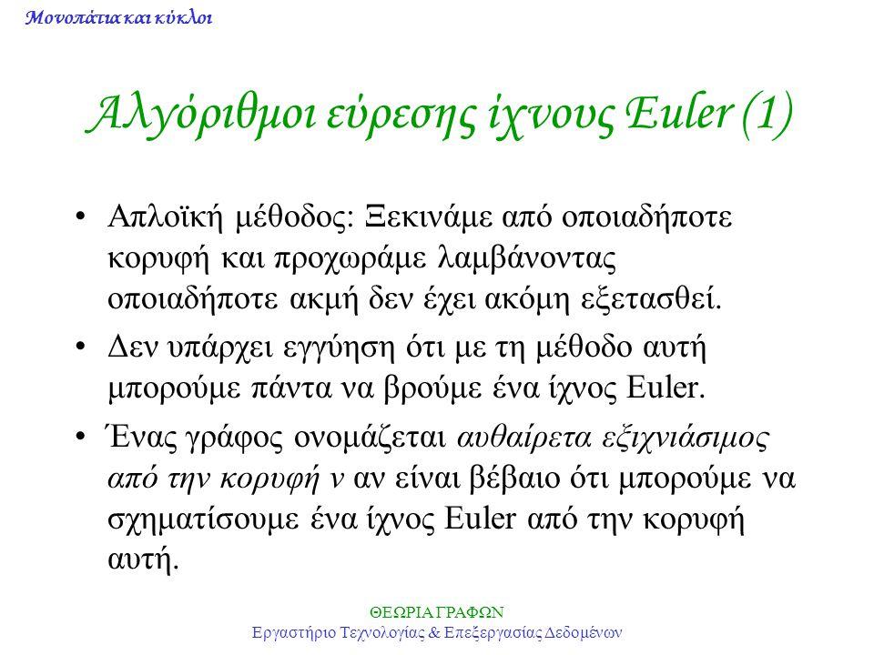 Αλγόριθμοι εύρεσης ίχνους Euler (1)