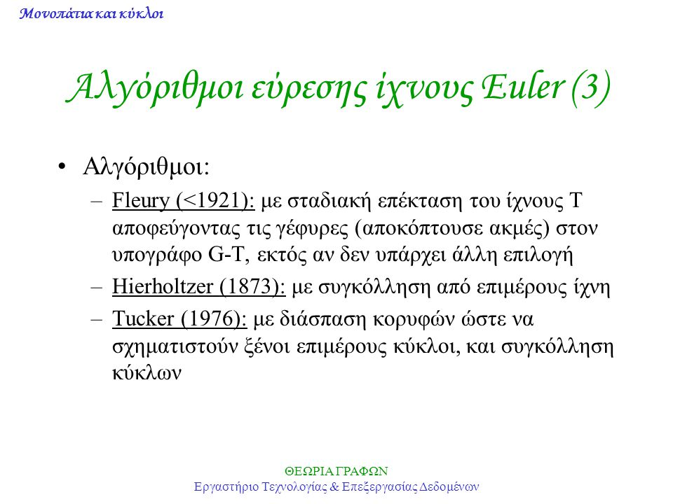 Αλγόριθμοι εύρεσης ίχνους Euler (3)