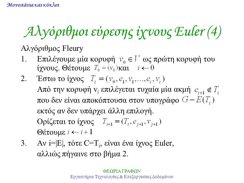 Αλγόριθμοι εύρεσης ίχνους Euler (4)
