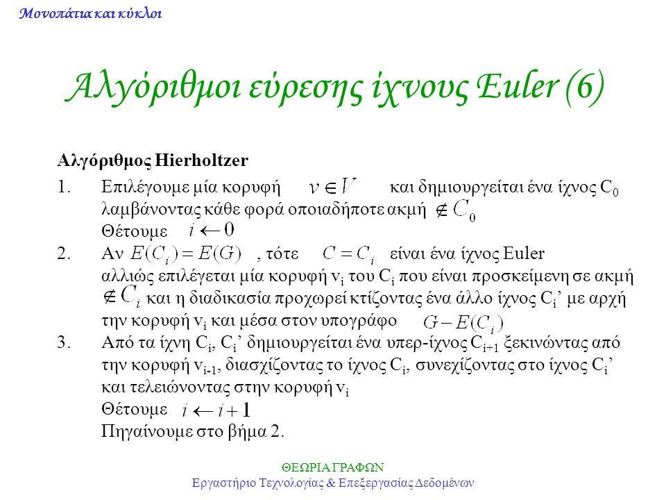 Αλγόριθμοι εύρεσης ίχνους Euler (6)