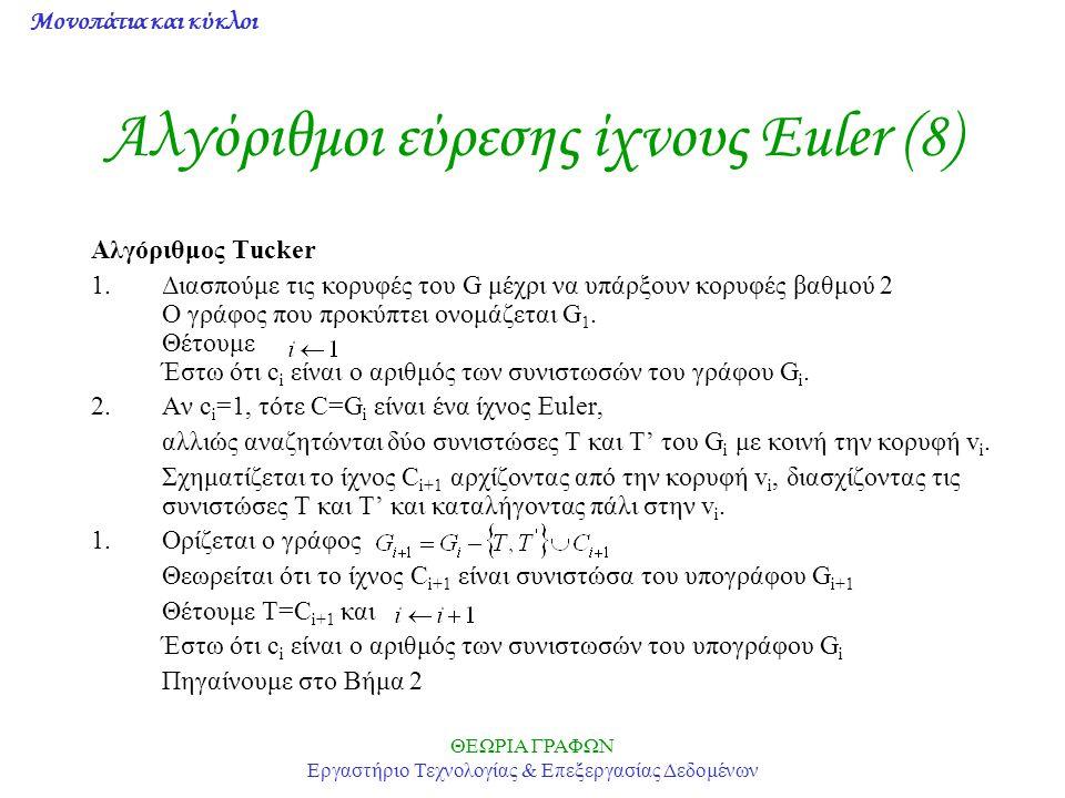 Αλγόριθμοι εύρεσης ίχνους Euler (8)