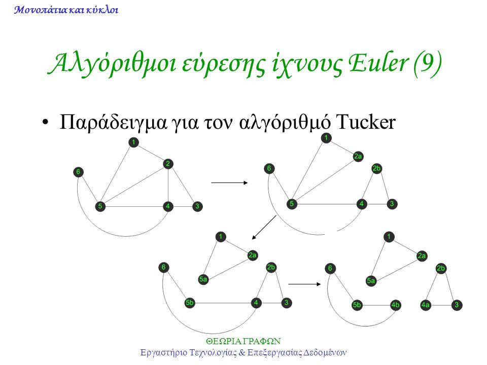 Αλγόριθμοι εύρεσης ίχνους Euler (9)